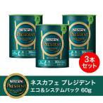 【メーカー直販】ネスカフェ プレジデント エコ&システムパック 60g 3本セット