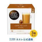 ネスカフェ ドルチェ グスト カフェオレ マグナムパック×3箱セット(ネスレ公式通販・送料無料)(ドルチェグスト カプセル)
