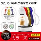 【メーカー直販・送料無料】ネスカフェ ドルチェ グスト カラーズ ホワイト NDG355-WH【コーヒーメーカー】【コーヒーマシン】【アイスコーヒー】