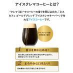 【メーカー直販】ハンディ アイスクレマサーバー+ネスカフェ ゴールドブレンド コク深め ボトルコーヒー 甘さひかえめ 900ml×12本