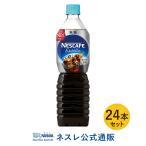ネスカフェ エクセラ ボトルコーヒー 無糖 900ml ×24本入(ネスレ公式通販・送料無料)(アイスコーヒー ペットボトル)