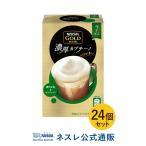 (ネスレ公式通販)ネスカフェ ゴールドブレンド 濃厚カプチーノ 7本入×24個セット(スティックコーヒー 脱 インスタントコーヒー)