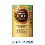 ネスカフェ ゴールドブレンド エコ&システムパック 65g(ネスレ公式通販)(バリスタ 詰め替え)