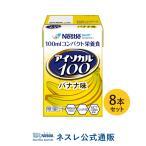アイソカル100 バナナ味 100ml×8パック( NHS アイソカル ネスレ リソース ペムパル isocal バランス栄養 栄養補助食品 栄養食品 介護食 流動食 高カロリー)