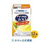 アイソカル 100 コーンスープ味 100ml×12パック( NHS ペムパル isocal 栄養補助食品 健康食品 高齢者 たんぱく質 カロリー エネルギー 介護 やわらか食 流動食)
