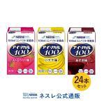 アイソカル 100 デザートセット 100ml×24パック(アイソカル ネスレ リソース ペムパル pempal isocal バランス栄養 栄養補助食品 栄養食品 流動食 高カロリー)