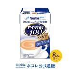 アイソカル100 ミルクティー味 100ml×8パック( NHS アイソカル ネスレ リソース ペムパル バランス栄養 栄養補助食品 栄養食品 介護食 流動食 高カロリー)