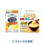 アイソカル100 コーンスープ味8本 & とろみ生活 料亭の味 7.5g × 7食 セット(NHS アイソカル ネスレ リソース ペムパル pempal isocal バランス栄養)