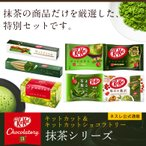 【メーカー直販】キットカット&キットカットショコラトリー抹茶シリーズ