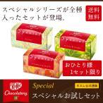 【メーカー直販】キットカットショコラトリー スペシャル お試しセット【送料無料】