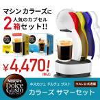 【メーカー直販】ネスカフェ ドルチェ グスト カラーズ ホワイト サマーセット