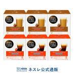 【メーカー直販】ネスカフェ ドルチェ グスト カフェインレス2種×3箱セット【父の日プレゼントに】