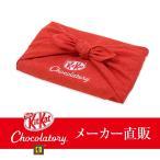 【メーカー直販】キットカット ショコラトリー 風呂敷ラッピング