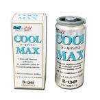 エアコンオイルプレミアム添加剤 COOL MAX(クールマックス)