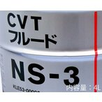 ●日産純正CVTフルード NS-3 4L 特価▽