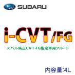 ★スバル純正I-CVT FLUID/FG4L