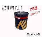 ☆アイシン製 CVTフルード CFEx(CVTF7020) 20L 送料無料▼ 特価