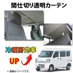 ☆仕切カーテン 冷暖房効率UP!エブリィDA17V/DA17W用 特価▼