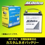 ★ACデルコ/カスタムネオバッテリー★フーガ Y51/KY51/KNY51用