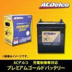 ★ACデルコ/プレミアムゴールドバッテリー★テラノ RR50用▽