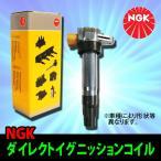 ◆NGKダイレクトイグニッションコイル◆ダイハツ ネイキッド L750S/L760S用 1本