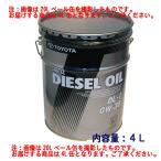 ☆トヨタ純正 ディーゼルエンジンオイル DL-1 0W-30 4L缶 特価▽