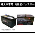 DLK輸入車用バッテリー ワーゲン GOLF6 ゴルフ6 1KCAV AGM70Ah用