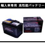 ★DLK輸入車用バッテリー★ワーゲン GOLF6 ゴルフ6 1KCAV 70Ah用