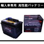 ★DELKOR輸入車用バッテリー★プジョー 308 T7C5FT 60Ah用