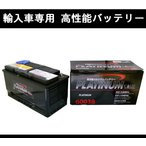 ★DLK輸入車バッテリー ベンツC208 CLK AMG CLK320 CLK320 100Ah