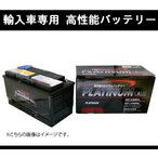 ★DLK輸入車バッテリー ベンツW211 Eクラス E320 211022 AGM90Ah
