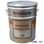 ☆トヨタ純正ハイポイドギヤオイルLSD 85W-90 GL-5 20L 送料無料