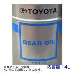 ☆トヨタ純正ギヤオイル 85W-90 GL-3 4L缶 ▽