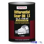 ☆トヨタ純正デファレンシャルギヤオイルLX 75W-85 GL-5 1L缶 ▽