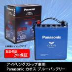 ★PanasonicカオスIS車用バッテリー★セレナ C26/NC26 IS車用
