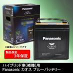 ★Panasonic/カオス HV専用バッテリー★プリウス ZVW30 ナビ無用