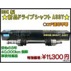 ★HDK 新品ドライブシャフトASSY★ダイハツ タント L350S/L360S用▼