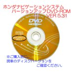 ★ホンダ純正ナビ地図ソフト 最新版★Ver 5.31 ディスク 新品
