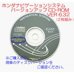 ★ホンダ純正ナビ地図ソフト 最新版★Ver 6.32 ディスク 新品