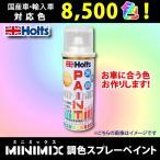 ホルツペイントスプレー☆ホンダ ミッドナイトブルービーム・メタリック #B610M