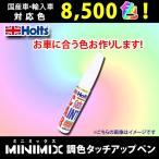 ホルツタッチアップペン☆日産用 ユーカリグリーンM #J21
