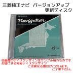 ★三菱純正ナビ地図ソフト最新版★品番 MZ608276 Ver.6.1K 新品