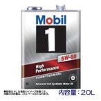 ☆Mobil1(モービル1)[High Performance]5W-50 SN/CF 20L 送無▽