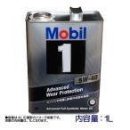 ☆Mobil1(モービル1 Advanced Wear Protection 5W-40 SN/CF 1L缶