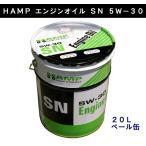 ☆ホンダHAMP(ハンプ)製エンジンオイル SN 5W-30 20L 送料無料▽