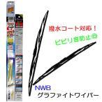 ekワゴン/アクティブ H81W/H82W用☆NWBグラファイトワイパーFセット☆