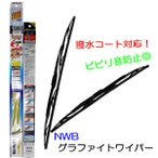 ムーブ/カスタム L175S/L185S用☆NWBグラファイトワイパーFセット☆