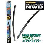 ★NWB強力撥水デザインワイパーFセット★フィット GE6/GE7/GE8用