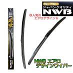 ☆NWBデザインワイパーFセット☆ノア AZR60G/AZR65G用