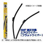 ☆SWF輸入車用フロントエアロワイパー☆ベンツ W203 Cクラス C180 203035 左ハンドル用